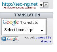 Gadget Translate