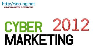 CyberMarketing 2012